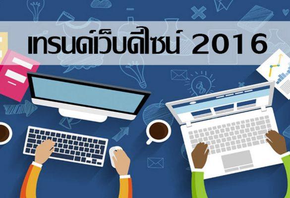 เทรนด์การออกแบบเว็บที่มาแรงในปี-2016