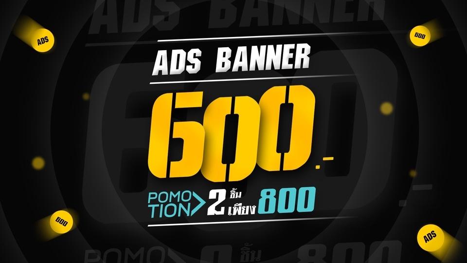Ads Banner ที่ใช่สำหรับคุณ