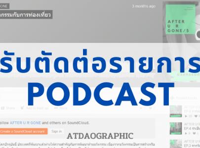 รับตัดต่อรายการ Podcast